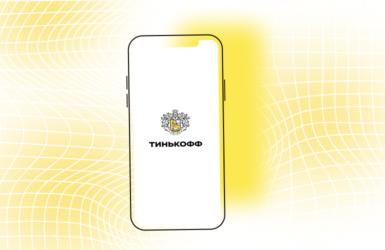 Обзор приложения «Тинькофф Джуниор»